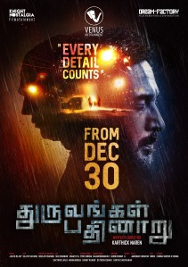 d16-from-dec-30-promo